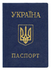 Ukraine passport - photo/picture definition - Ukraine passport word and phrase image